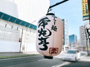 【横浜鶴屋町】塩ら〜麺 本丸亭