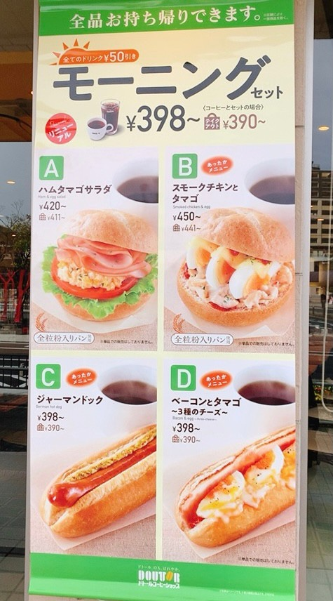 【ドトール】モーニング 商品詳細