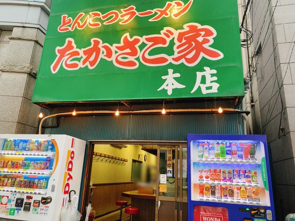 【日ノ出町】たかさごや 本店