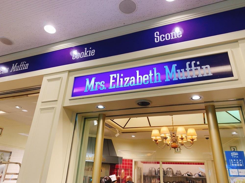 ミセスエリザベスマフィン(Mrs.Elizabeth Muffin)はマフィンの専門店