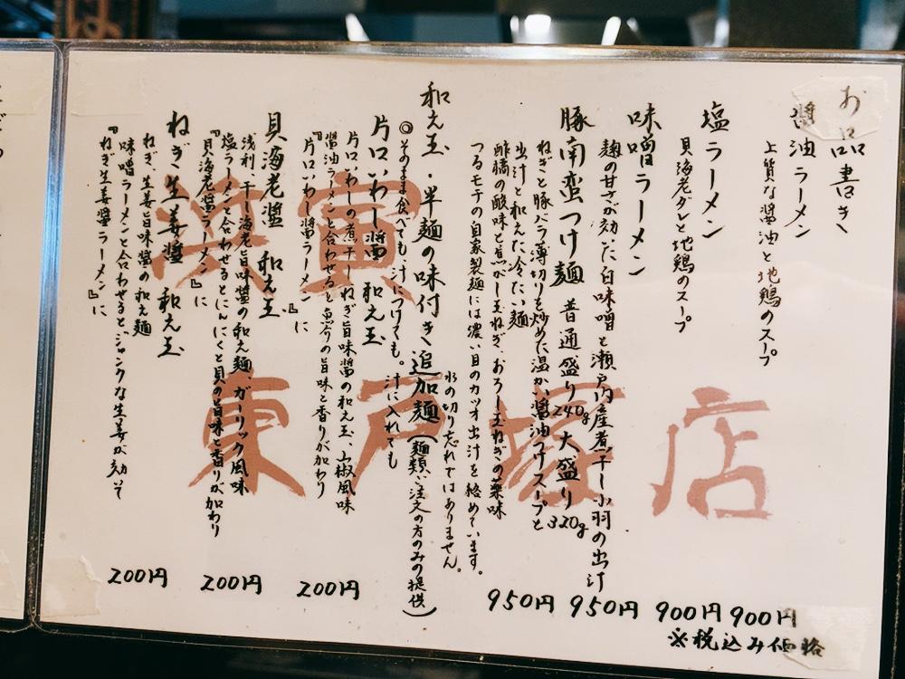 【麺場 浜虎】横浜店のメニュー