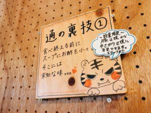 【麺場 浜虎】濃厚ラーメンを実食!