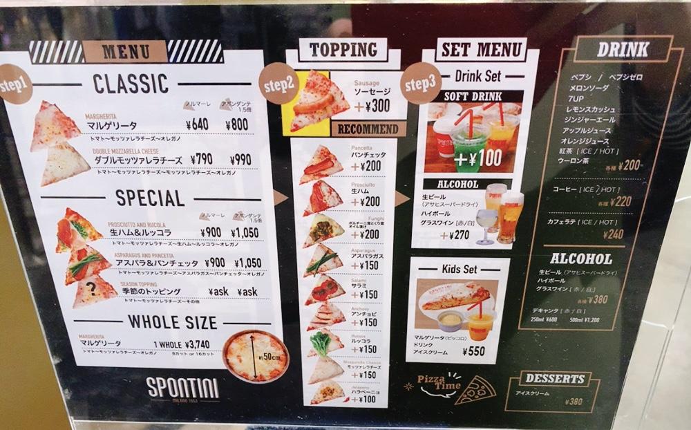 【SPONTINI】FOOD&TIME ISETAN YOKOHAMA店のメニュー