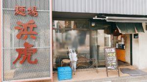 麺場浜虎 横浜店は、横浜駅から徒歩5分の神奈川県横浜市神奈川区鶴屋町にあります