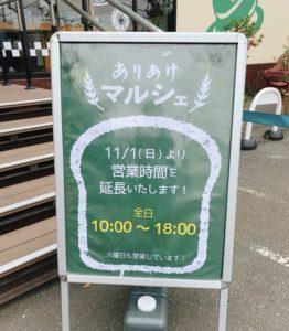 【ありあけマルシェ】営業時間・定休日・アクセス・駐車場について