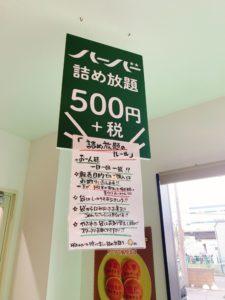 【ありあけマルシェ】名物ハーバー詰め放題500円が大人気!