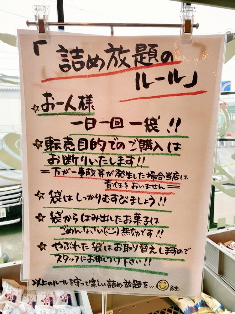 【ありあけマルシェ】名物ハーバー詰め放題500円のルール!