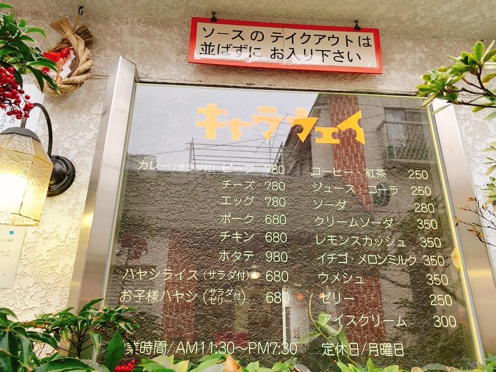 【鎌倉】キャラウェイ