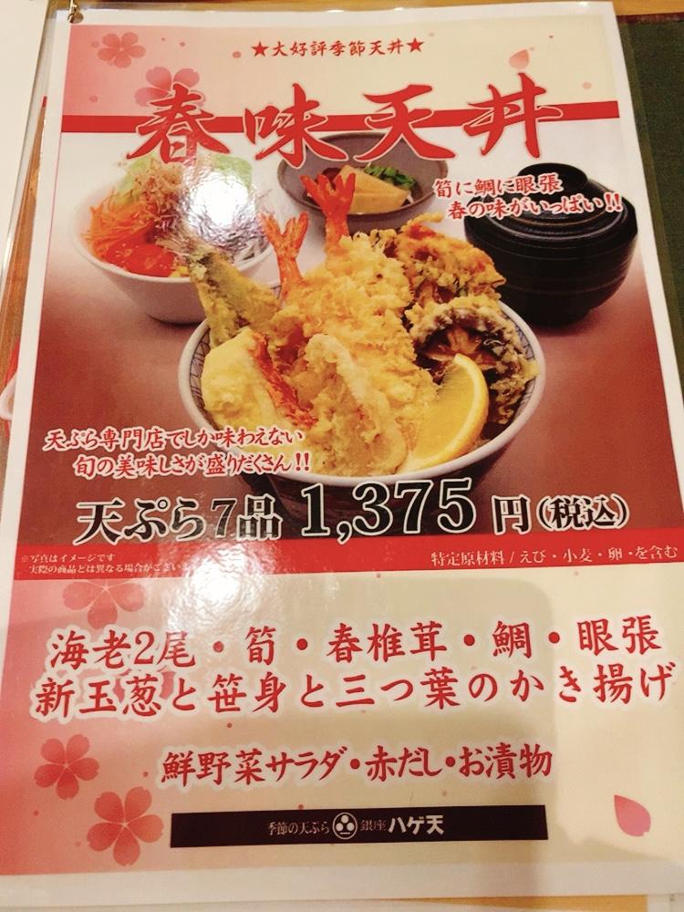 【銀座ハゲ天】川崎アゼリア店のランチメニュー