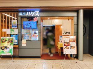【銀座ハゲ天】川崎アゼリア店 店舗詳細