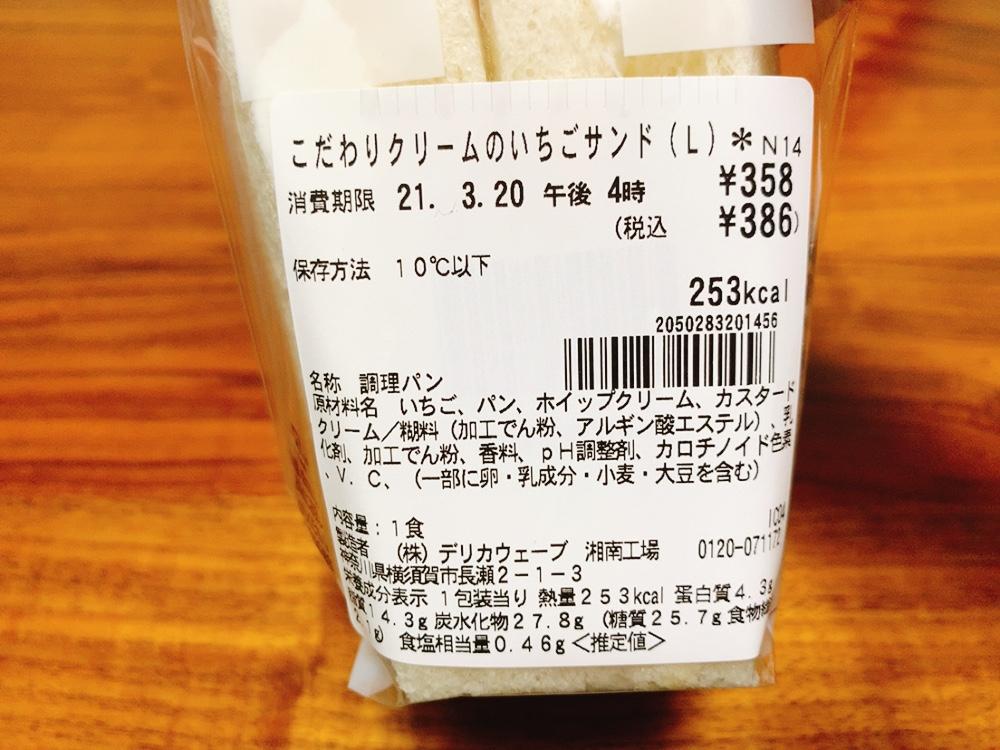 【セブン】こだわりクリームのいちごサンド、原材料・栄養成分一覧