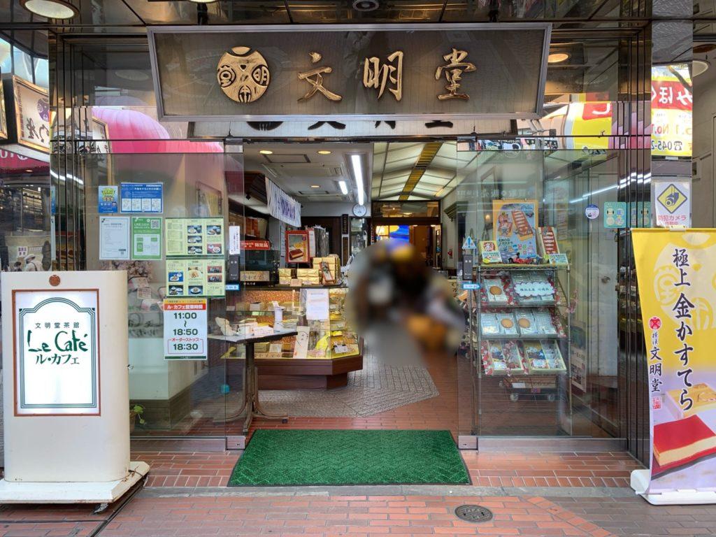 【関内】文明堂茶館ル・カフェ