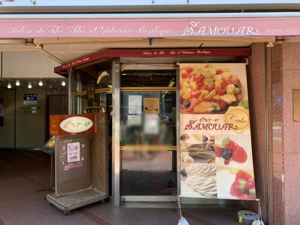SAMOVAR (サモワール) 店舗詳細