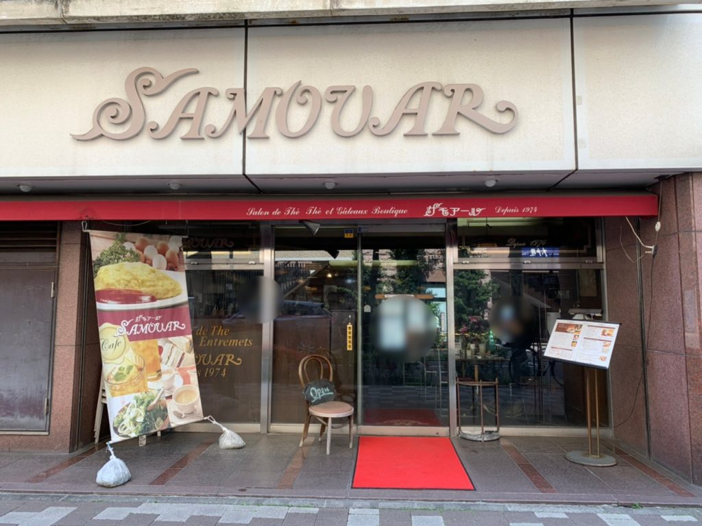 サモアールは1974年創業の横浜の紅茶専門店