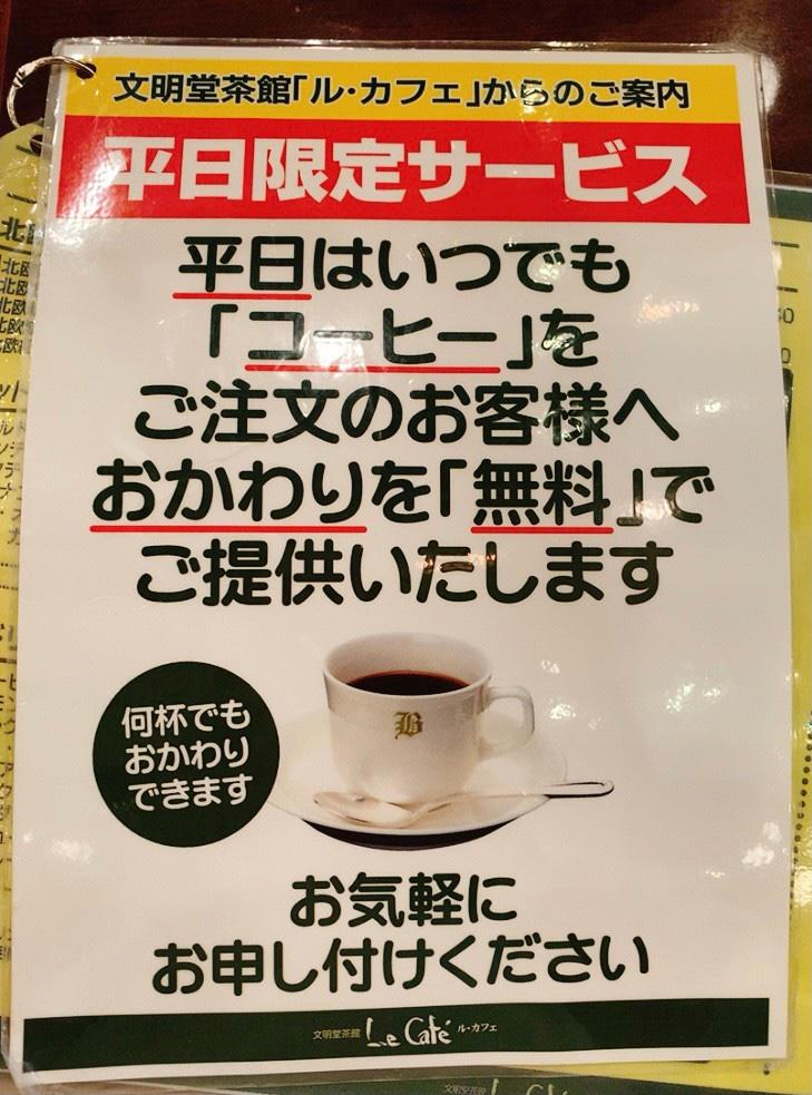 文明堂茶館ル・カフェの平日コーヒーおかわりサービス