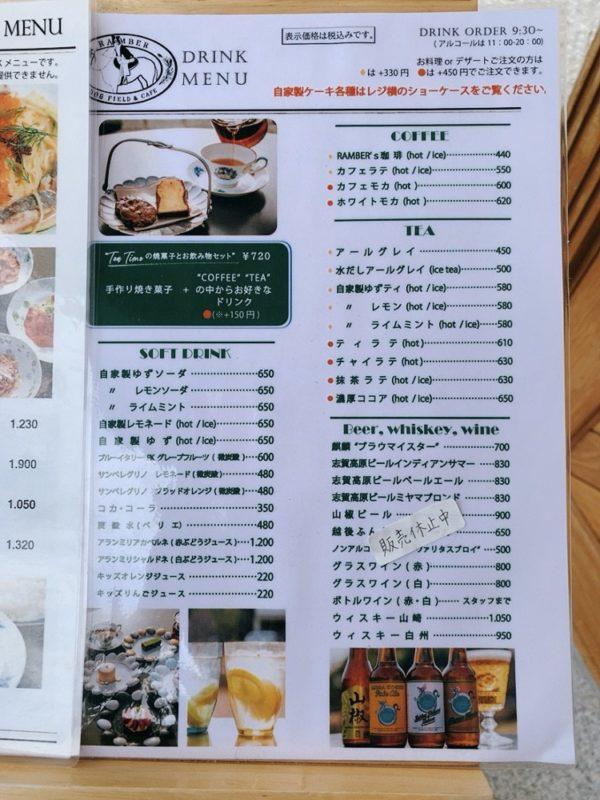 RAMBER CAFE RESTAURANTのメニュー