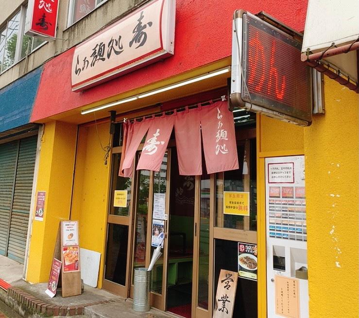 【横浜洋光台】らぁ麺処 寿