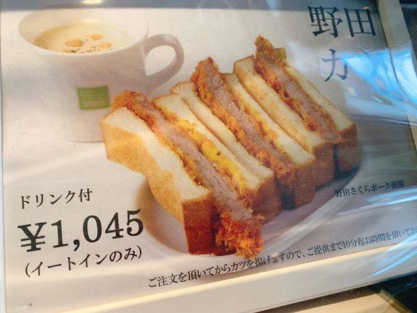 コウジ サンドウィッチ スズムラのサンドイッチを実食!