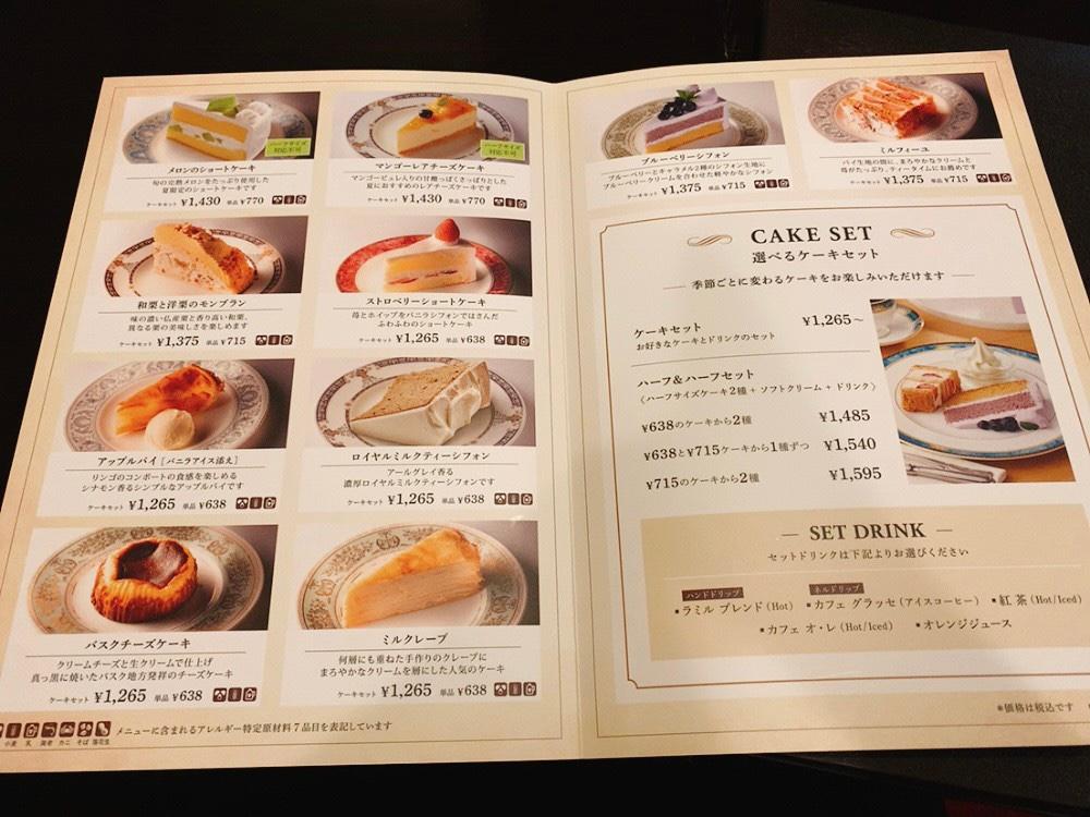 【横浜元町】カフェラミルのケーキメニュー