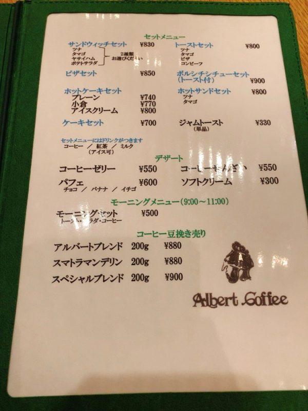 【横浜洋光台】アルバートコーヒーのメニュー