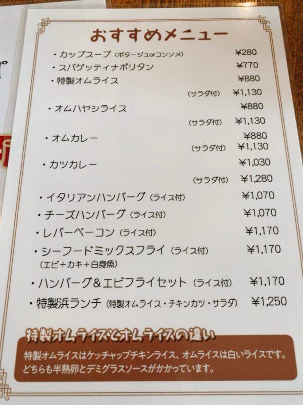 【横浜野毛】センターグリルのメニュー